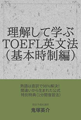 理解して学ぶTOEFL英文法(基本時制編)