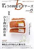 NHK きょうの料理ビギナーズ 2008年 06月号 [雑誌]