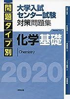 2020問題タイプ別 大学入試センター試験対策 化学基礎