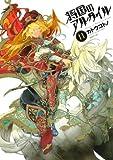 将国のアルタイル(11) (シリウスコミックス)