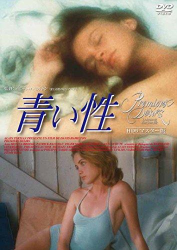 青い性 HDリマスター版[DVD]