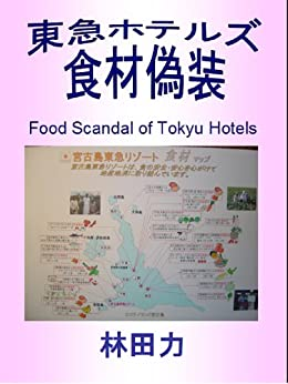 Food Scandal of Tokyu Hotels (Japanese Edition) by [Hayashida Riki]
