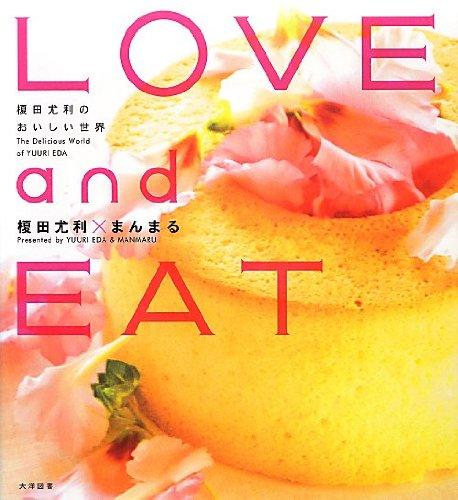 LOVE and EAT~榎田尤利のおいしい世界~ (SHYノベルス294)...