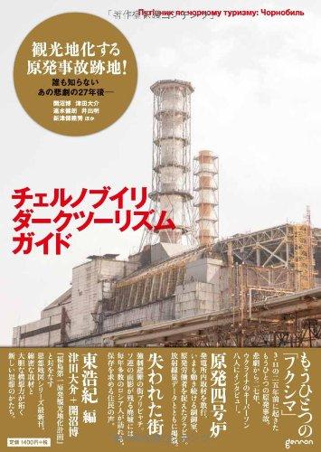 チェルノブイリ・ダークツーリズム・ガイド 思想地図² vol.4-1