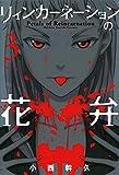 リィンカーネーションの花弁 3 (コミックブレイド)