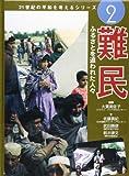難民―ふるさとを追われた人々 (21世紀の平和を考えるシリーズ)