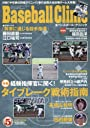 Baseball Clinic(ベースボールクリニック) 2018年 05 月号 別冊付録:中学硬式野球Clinic