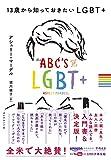 世界最良の入門書、ついに邦訳。本人・友人・親・先生・同僚、みんな読んでる決定版!全米から大絶賛の声、続々!(2017年10月時点Amazon.comカスタマーレビュー平均4.8 67件)「偏見のなかで弱っていた私を、この本が救ってくれた」「ある日娘に突然手渡されて、読みました」「LGBTをまったく知らない人のためのパーフェクト・ガイド」本書は、社会のなかで「自分は何者なのか」という問いに向き合い続ける約40名のLGBT+の生の声を収録しています。情報の充実具合はもちろんのこと、全...