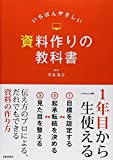 笠倉出版社 河合浩之 いちばんやさしい資料作りの教科書の画像