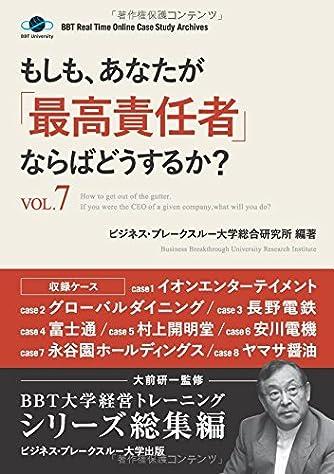 もしも、あなたが「最高責任者」ならばどうするか?Vol.7(大前研一監修/シリーズ総集編) (ビジネス・ブレークスルー大学出版(NextPublishing))