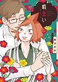 暇恋い (あすかコミックスCL-DX)