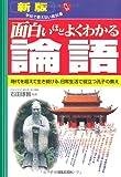 面白いほどよくわかる論語―時代を超えて生き続ける、日常生活で役立つ孔子の教え (学校で教えない教科書)