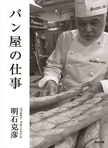 パン屋の仕事の詳細を見る