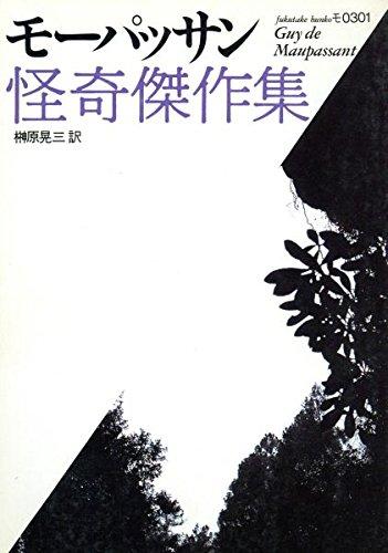 モーパッサン怪奇傑作集 (福武文庫)