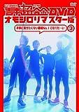 吉本超合金 DVD オモシロリマスター版3「子供に見せたくない番組No.1になりた~い」 画像