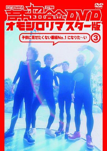 吉本超合金 DVD オモシロリマスター版3「子供に見せたくない番組No.1になりた~い」