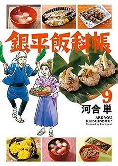 銀平飯科帳の最新刊