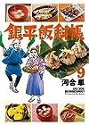銀平飯科帳 第9巻