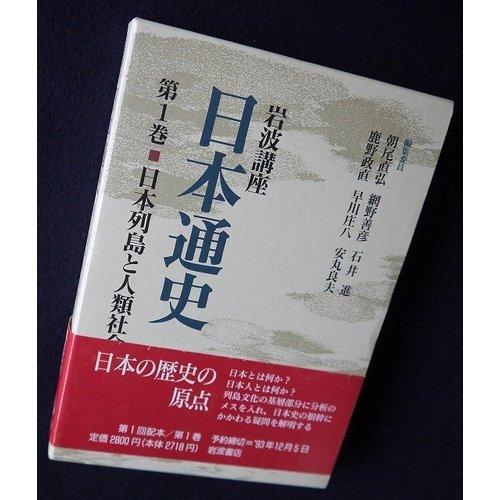 岩波講座 日本通史〈第1巻〉日本列島と人類社会の詳細を見る