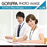 GORIPPA PHOTO IMAGE vol.38 「ビジネス/NextStage」