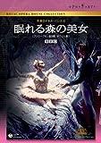 英国ロイヤル・バレエ団 眠れる森の美女(プロローグ付全3幕・ダウエル版) [DVD] 画像