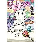 木曜日のフルット 6 (少年チャンピオン・コミックス)