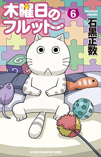 木曜日のフルット(6): 少年チャンピオン・コミックス