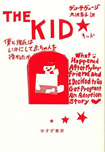 キッド――僕と彼氏はいかにして赤ちゃんを授かったか