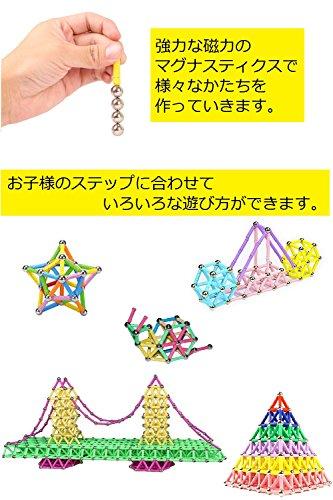 算数 脳を 育てる マグナスティックス 228パーツ マグネット おもちゃ 強力 磁石 棒 144本 ボール84個 立体 集中力 想像力 創造力 6歳 以上 誕生日 プレゼント 贈り物 知育 パズル ブロック くっつく 積み木 クリスマス