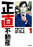 正直不動産 / 大谷 アキラ のシリーズ情報を見る