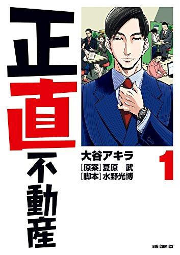 正直不動産 1 (1) (ビッグコミックス)