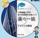 一級建築士学科独学ソフト「楽々一級」29年版(テキスト付)合格保証書付