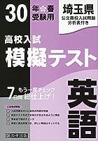 高校入試模擬テスト英語埼玉県平成30年春受験用