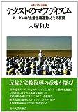 テクストのマフディズム―スーダンの「土着主義運動」とその展開 (中東イスラム世界)