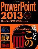 PowerPoint2013スーパーマニュアル