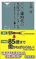 一〇〇歳時代の人生マネジメント 長生きのリスクに備える(祥伝社新書)