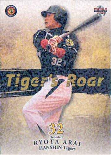 BBM2013 阪神タイガース Tiger's Roar 100枚限定パラレル No.TR10 新井良太