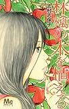 林檎の木を植える / 志村 志保子 のシリーズ情報を見る