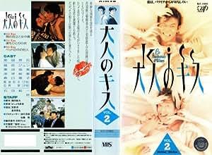 大人のキス(2) [VHS]