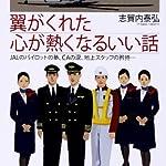 翼がくれた心が熱くなるいい話   JALのパイロットの夢、CAの涙、地上スタッフの矜持・・・