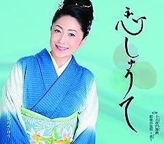 石川さゆり「恋しゅうて」のジャケット画像
