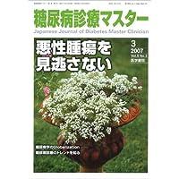 糖尿病診療マスター 2007年 05月号 [雑誌]