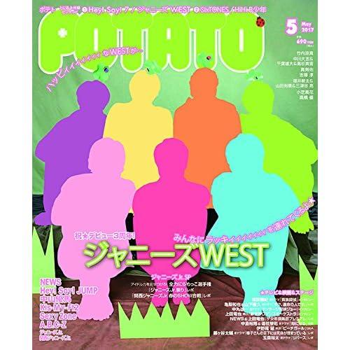 POTATO(ポテト) 2017年 05 月号 [雑誌]