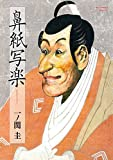 鼻紙写楽 / 一ノ関 圭 のシリーズ情報を見る