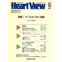Heart View (ハート ビュー) 2007年 06月号 [雑誌]