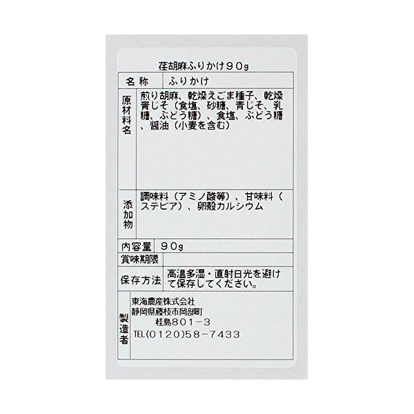 トーノー 荏胡麻ふりかけ 90g×2個の紹介画像3