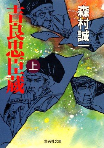 吉良忠臣蔵(上) (集英社文庫)