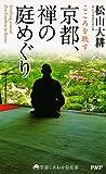 こころを映す 京都、禅の庭めぐり 京都しあわせ倶楽部