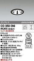 オーデリック/ODELIC/ダウンライト/OD058096