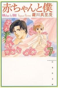 赤ちゃんと僕 7 (白泉社文庫)